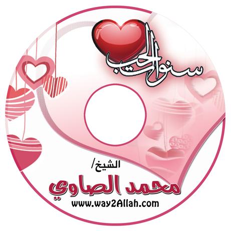 """اسطوانة """" سنوات الحب """" للشيخ محمد الصاوى Cover"""