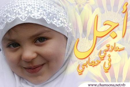باب الفتاوى - صفحة 2 Hijab0