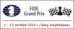 Шахматы. Сезон-2014 - Страница 10 675spec