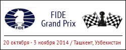 Шахматы. Сезон-2014 - Страница 10 676spec