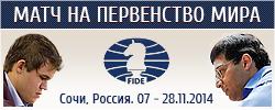 FIDE World Chess Championship 2014 687spec