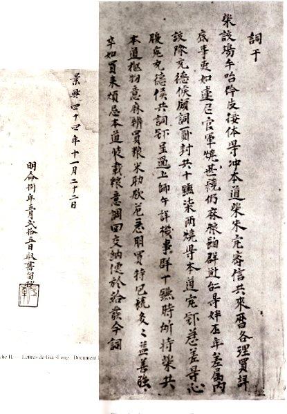 CÔNG VĂN CHỮ NÔM THỜI TRỊNH-NGUYỄN (Phải chăng chữ Nôm, vì quá phức tạp,  nên không phải chữ chính thức của Triều Đình) ? Nvtrn059_NomNgAnh