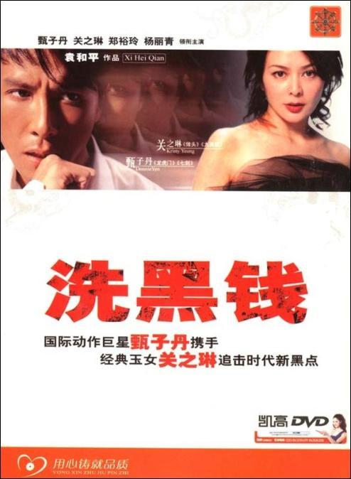 Vos derniers visionnages DVD et  Blu Ray - Page 4 Tiger-cage-2-1990-1