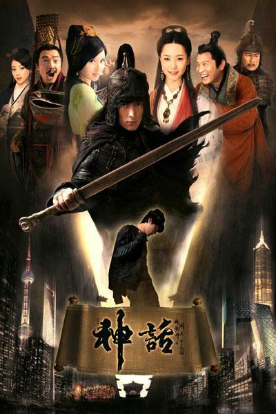 Hu ge _ Hồ Ca   The_Myth