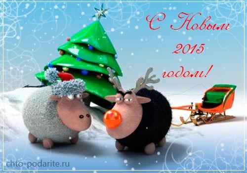 С Новым 2017 Годом!!! - Страница 3 Virtualnaya-otkrytka-dlya-foruma-s-novym-2015-godom-s-ovechkoy