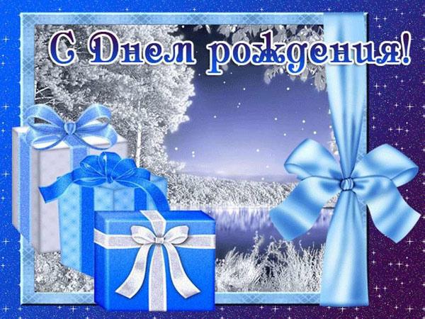 Поздравляем с Днём рождения Разумовскую Людмилу и Мостакова Вячеслава Pozdravleniya-s-dnem-rozhdeniya-rodivshimsya-v-novyj-god