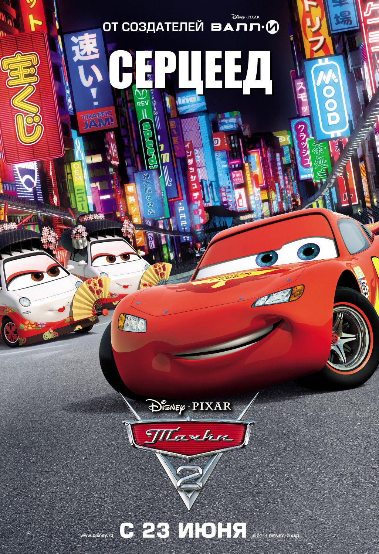 [Pixar] Cars 2 (2011) - Sujet de pré-sortie - Page 20 1-CARS-CITY-POSTERS