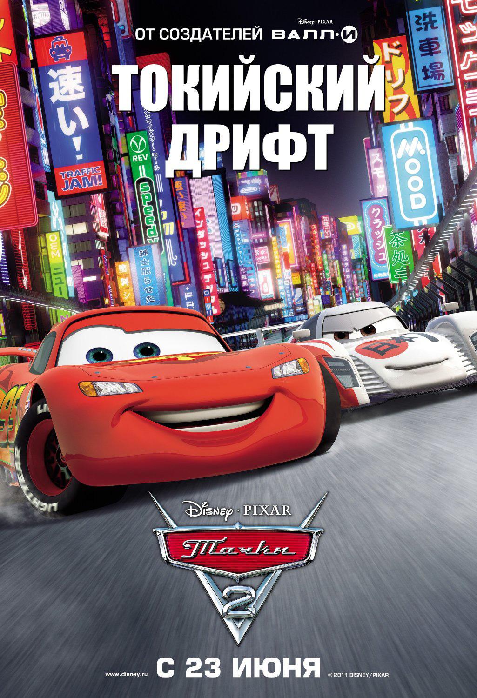 [Pixar] Cars 2 (2011) - Sujet de pré-sortie - Page 20 2-CARS-CITY-POSTERS