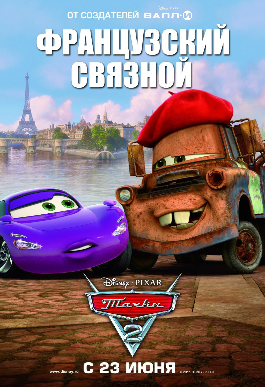 [Pixar] Cars 2 (2011) - Sujet de pré-sortie - Page 20 4-CARS-CITY-POSTERS