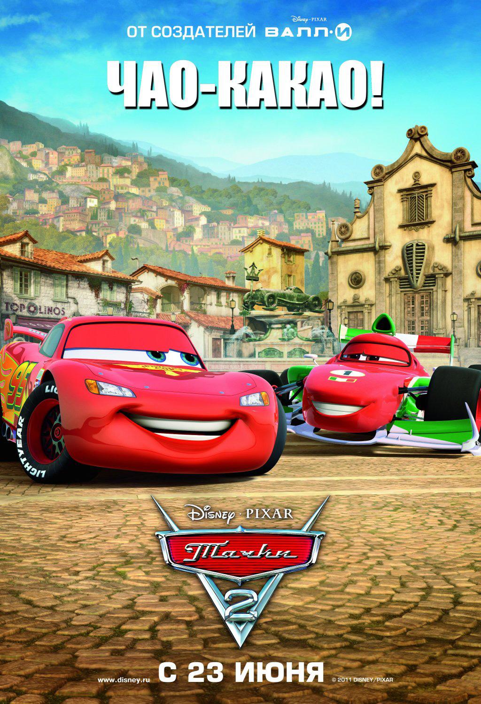 [Pixar] Cars 2 (2011) - Sujet de pré-sortie - Page 20 7-CARS-CITY-POSTERS