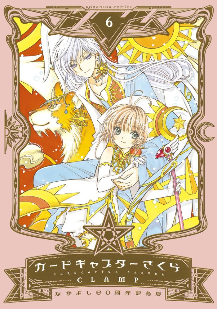 Nouvelle édition de Card Captor Sakura en 9 volumes - Page 3 Sakura_60shunen_6