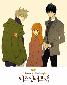[SITE / APPLI MOBILE ] LINE Webtoon Cheese-in-the-trap-1