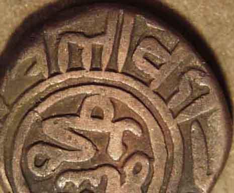 India - Sultanato de Dehli - 'Ala' al-din Muhammad Khalji (1296-1316) Billon 2-gani GG-D233-mh40.01detail