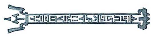 Les symboles sur les armes Epeeatlanterunes2
