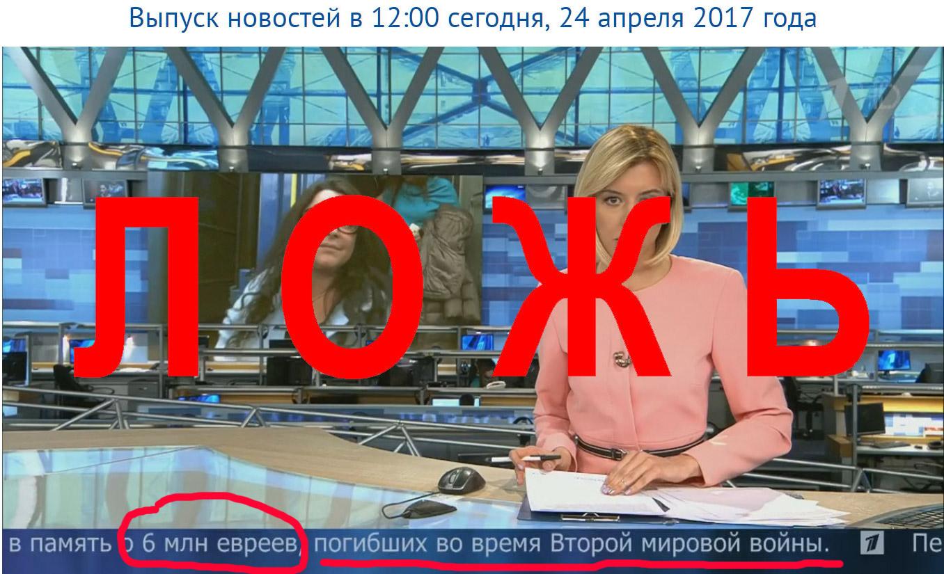 Секреты Венедов. - Страница 9 24-04-2017-1TV