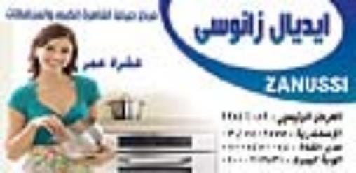 خدمة عملاء منتجات زانوسى العبد