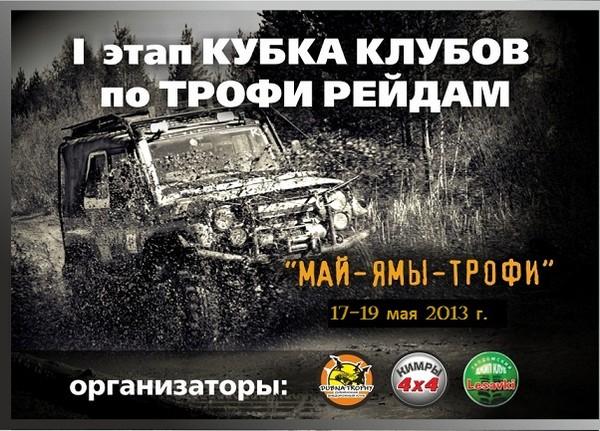 """Май-Ямы-Трофи"" 17-19 мая 2013г. I-471"