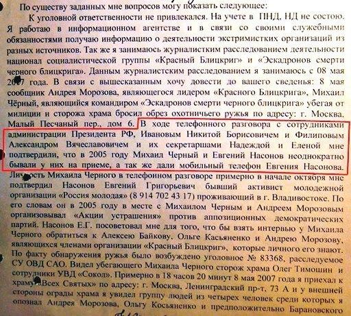 Вооруженных экстремистов вырастил Владислав Сурков (он же Асламбек Дудаев)? Версии и мнения русских националистов и политологов.  I-1706