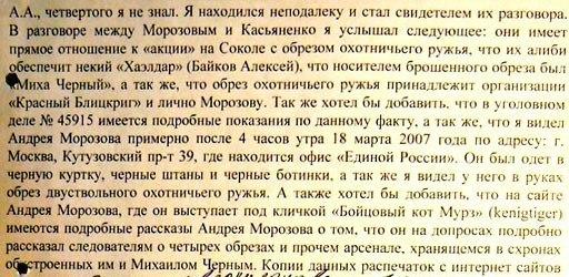 Вооруженных экстремистов вырастил Владислав Сурков (он же Асламбек Дудаев)? Версии и мнения русских националистов и политологов.  I-1707
