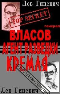 Кто Вы Гельмут фон Паннвиц? Тайны Стратегической разведки Кремля. I-346