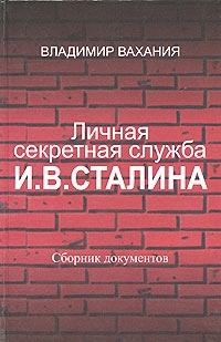 Кто Вы Гельмут фон Паннвиц? Тайны Стратегической разведки Кремля. I-366
