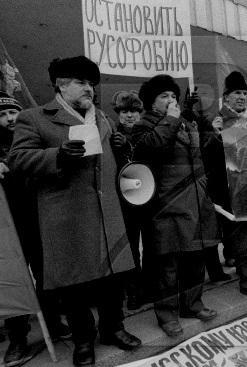 Воспоминания участников. Посвящается организаторам первого Русского марша у стен Кремля в 1989 году в Москве. Историческое расследование. Перепечатка. I-484
