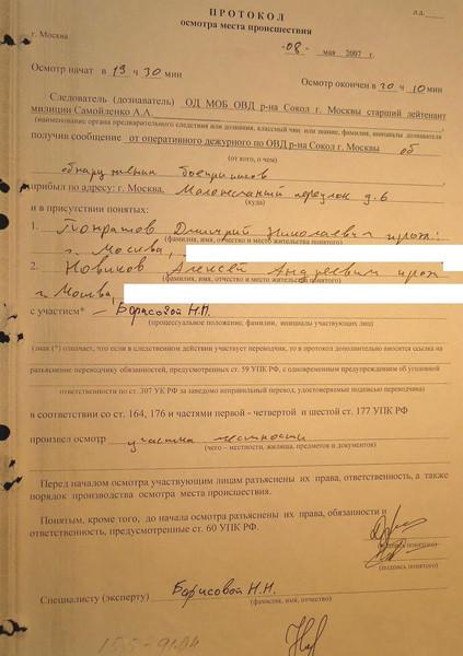 """Версии, факты, мнения, документы: """"Красный блицкриг""""... I-843"""