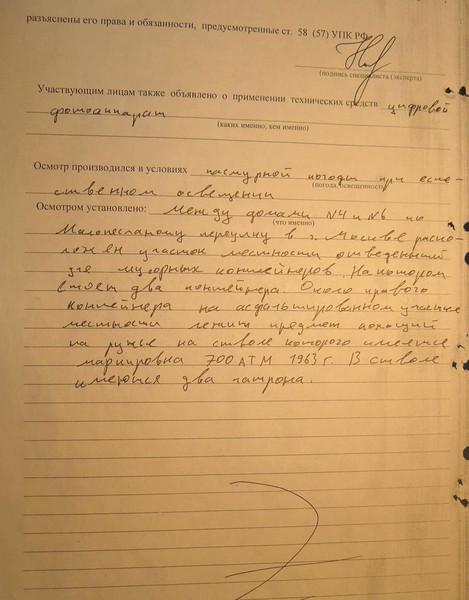 """Версии, факты, мнения, документы: """"Красный блицкриг""""... I-844"""