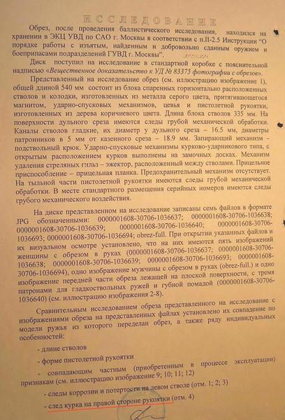 """Версии, факты, мнения, документы: """"Красный блицкриг""""... I-857"""