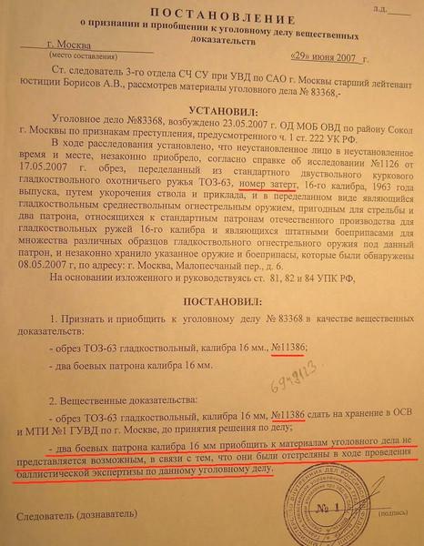 """Версии, факты, мнения, документы: """"Красный блицкриг""""... I-863"""