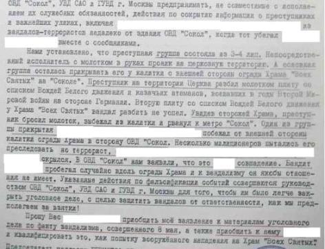 """Версии, факты, мнения, документы: """"Красный блицкриг""""... I-876"""