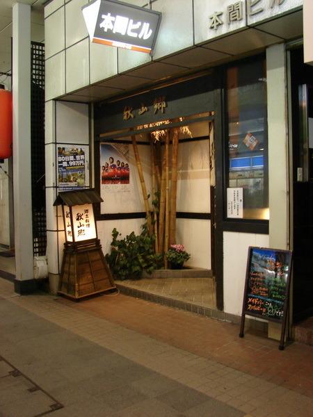 Япония. Исполнение мечты I-1333