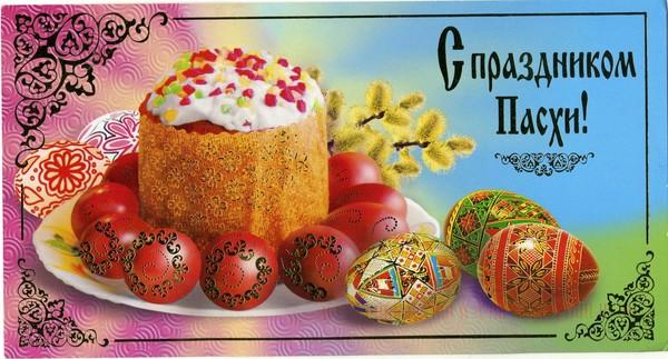 Со светлым праздником Пасхи Христова I-24041