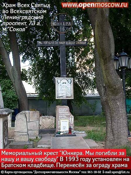 Храм Всех Святых Патриаршего Подворья во Всехсвятском на Соколе хотят захватить агенты влияния Саакашвили и разрушить строители-гастарбайтеры. I-1091