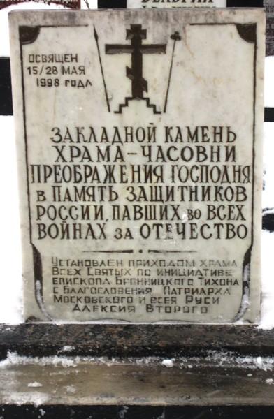 Храм Всех Святых Патриаршего Подворья во Всехсвятском на Соколе хотят захватить агенты влияния Саакашвили и разрушить строители-гастарбайтеры. I-1188