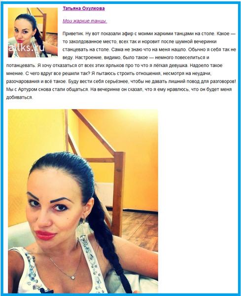 Татьяна Охулкова. I-2754