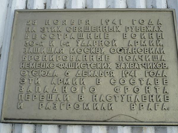 Сергиев-Посад I-238