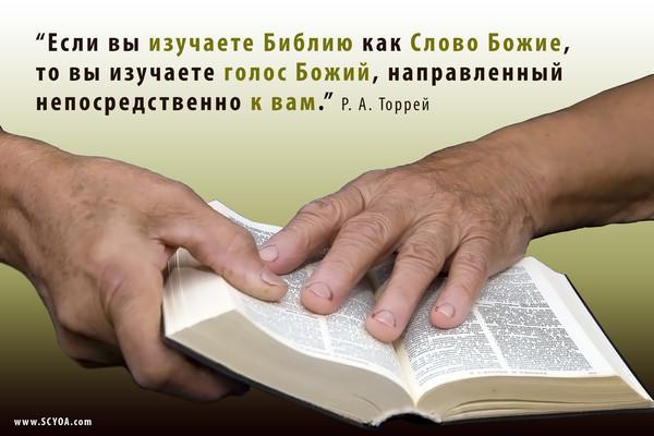 Выдающиеся изречения о Библии - Страница 4 H-2381