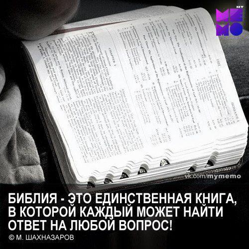Выдающиеся изречения о Библии - Страница 4 H-2437