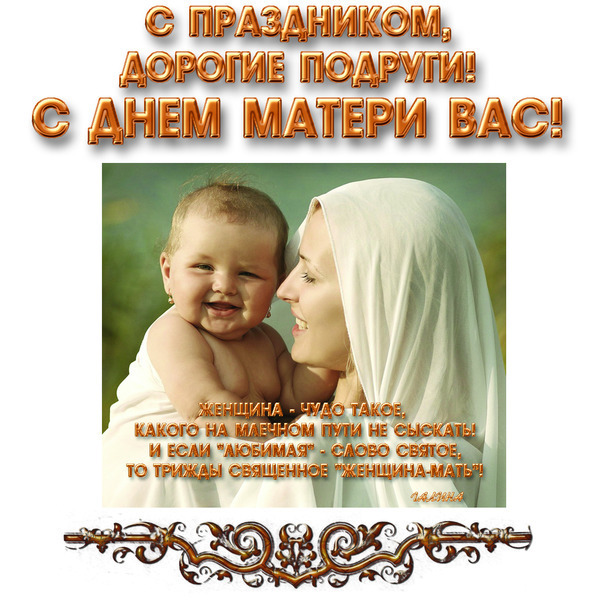 День матери поздравление священников