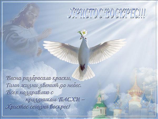 С Пасхой Христовой! - Страница 2 I-457