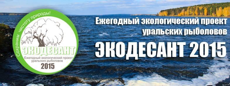 """Движение """"ЭкоДесантУральских Рыболовов"""" H-4"""