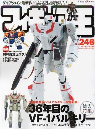Robots Macross - Page 55 C880C703-C0AF-4FD1-B648-42200B553FA7.thumb.jpeg.893ec33e4cdec80b56195a85ef94b20c