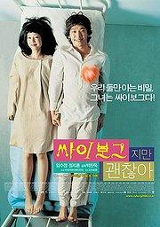 Cinéma coréen 11150696_det