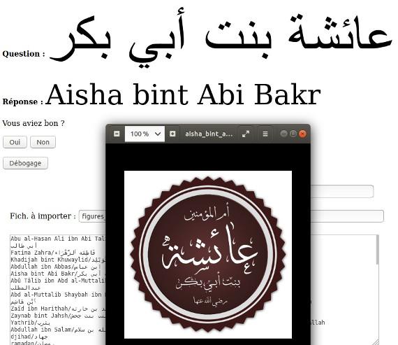 Calligraphie arabe pour les nuls (كاليغرافي اراب بور لنول) Aisha