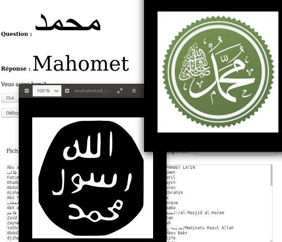 Calligraphie arabe pour les nuls (كاليغرافي اراب بور لنول) Mahomet