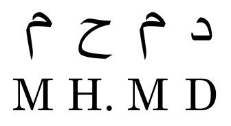 Calligraphie arabe pour les nuls (كاليغرافي اراب بور لنول) Mhmd0