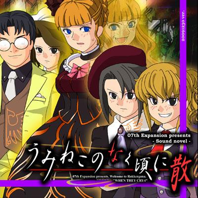 Umineko Parche Episodio 6 Umineko-dawn-of-the-golden-witch