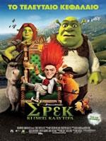 Σρεκ κι Εμείς Καλύτερα Shrek_2010_8_6_15_24_21_m