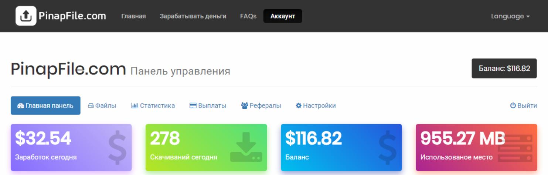 PinapFile файлообменник с САМОЙ высокой оплатой за скачивание Pinapfile
